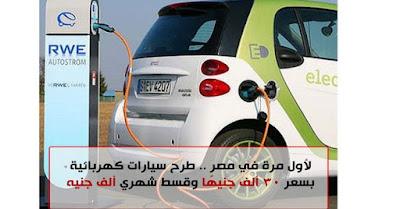 لأول مرة في مصر .. طرح سيارات كهربائية بسعر 30 ألف جنيه فقط وقسط شهري ألف جنيه
