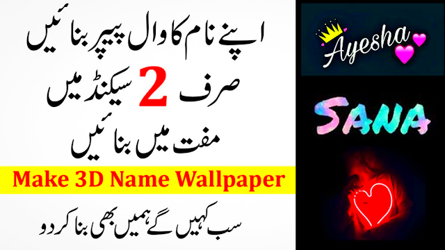 My Name 3D Live Wallpaper Smart App