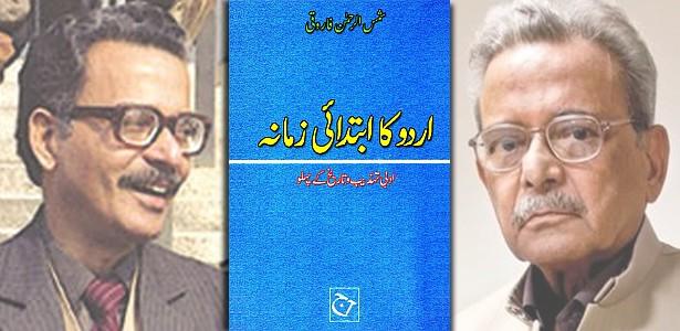 urdu-ka-ibtedai-zamana-shamsur-rahman-faruqi
