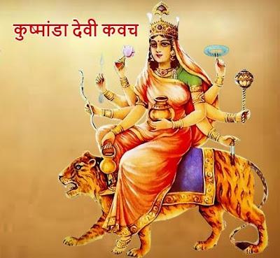 Maa Kushmanda Devi Raksha Kavacham
