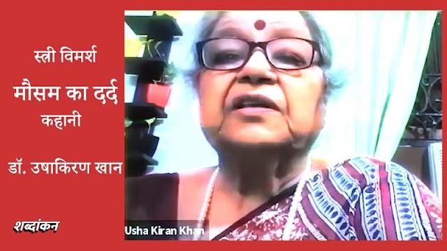 """स्त्री विमर्श: """"मौसम का दर्द"""" — कहानी — डॉ. उषाकिरण खान"""