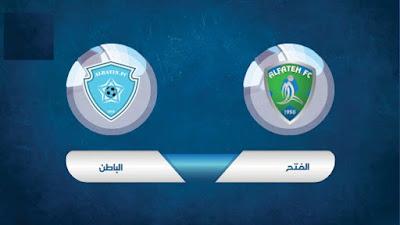 """ماتش """" ◀️ مباراة الفتح والباطن مباشر10-3-2021 كورة HD ==>> ملخص مباراة الفتح والباطن الدوري السعودي"""