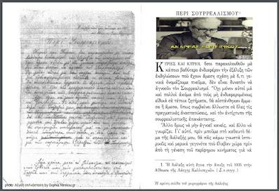 Περί Σουρρεαλισμού: η διάλεξη του Ανδρέα Εμπειρίκου το 1935 (βόμβα στην καλλιτεχνική Αθήνα του Μεσοπολέμου)