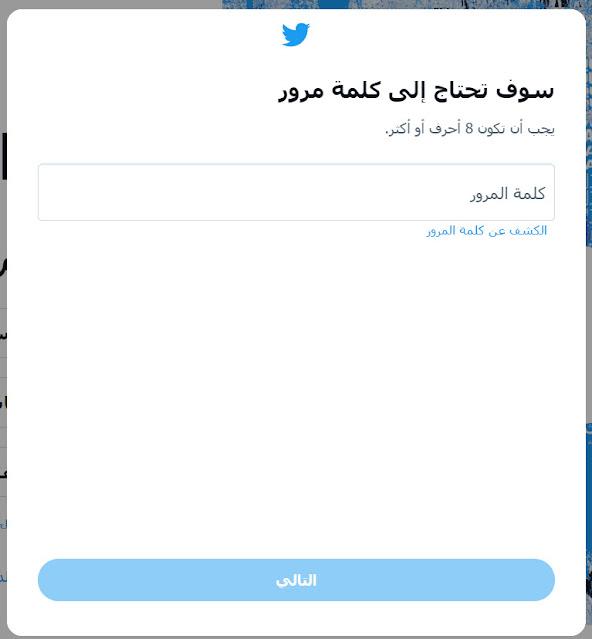 تسجيل حساب في تويتر