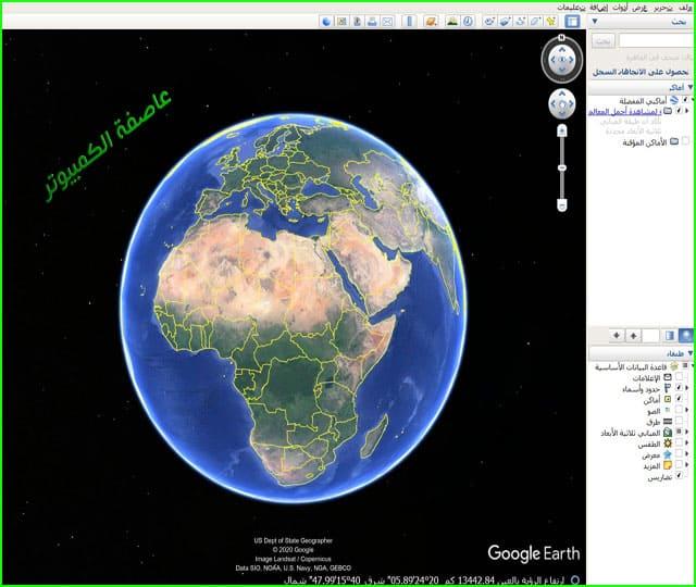 تحميل جوجل ايرث 2020 Google Earth للكمبيوتر عربي مجانا