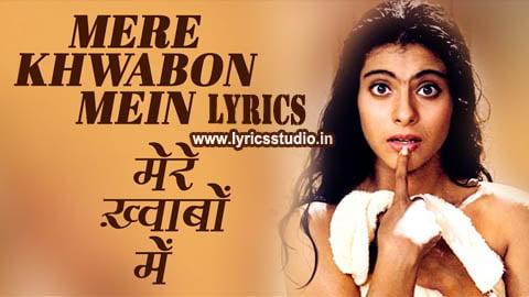 Mere Khwabon Mein Jo Aaye Lyrics in Hindi - Lata Mangeshkar | DDLJ