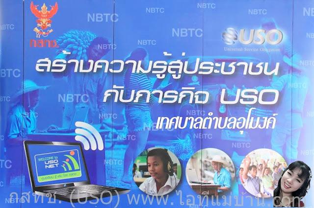 กสทช คือ, กสทช,uso,ยูโซ,ไอทีแม่บ้าน,ครูเจ,โครงการรัฐบาล,รัฐบาล,วิทยากร,ไทยแลนด์ 4.0,Thailand 4.0,ไอทีแม่บ้าน ครูเจ, ครูรัฐบาล