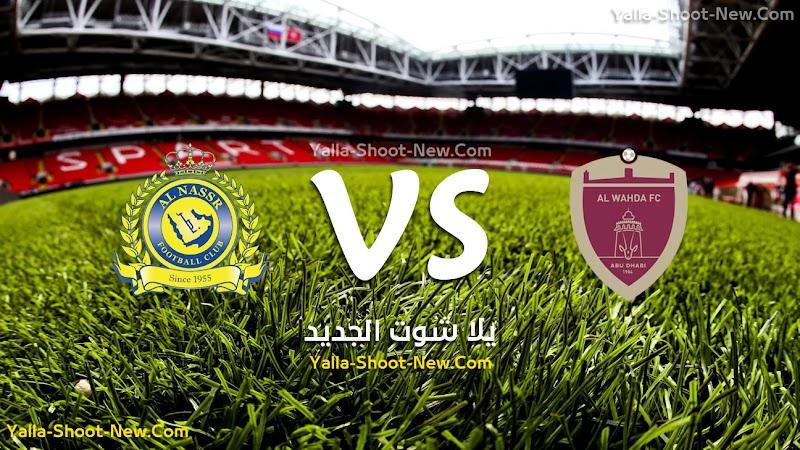 النصر السعودي يحقق الفوز على الوحدة الامارتي فى مباراة اياب دور ال 16 ويحصل على بطاقة العبور لدور ربع النهائي من دوري أبطال آسيا
