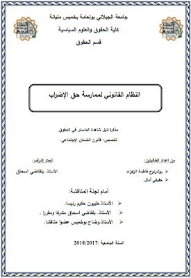 مذكرة ماستر: النظام القانوني لممارسة حق الإضراب PDF