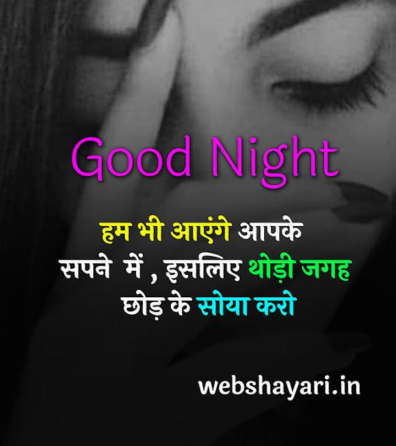 good night image status photo download