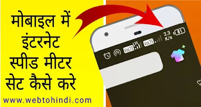 Internet Speed Meter Set कैसे करे Android Mobile में App और Without App के