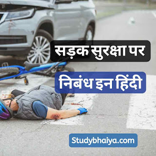 सड़क सुरक्षा पर निबंध हिंदी में