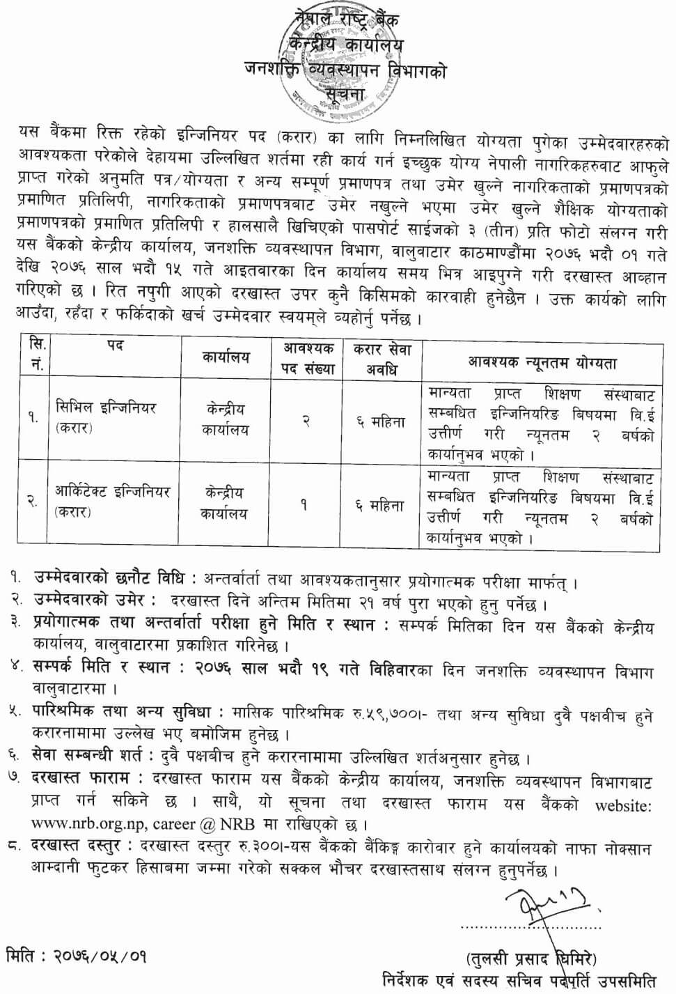 Nepal Rastra Bank Jobs for Engineers- Civil Engineer & Architect Engineer