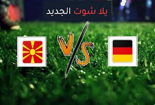 نتيجة مباراة المانيا ومقدونيا الشمالية اليوم الأربعاء 31-03-2021 تصفيات كأس العالم 2022 أوروبا