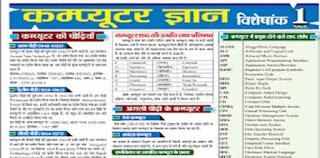 Computer fundamentals Notes in Hindi PDF