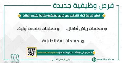 اعلان توظيف بشركاء إثراء للتعليم في المنطقة الشرقية وظائف تعليمية (للنساء)