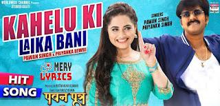 Kahelu Ki Laika Bani Lyrics By Pawan Singh