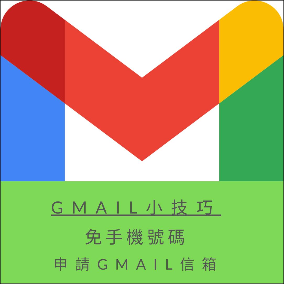 Gmail小技巧:免手機號碼申請Gmail信箱