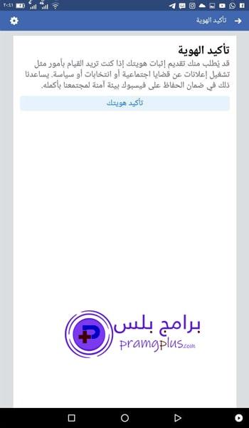 المعلومات الشخصية برنامج فيسبوك