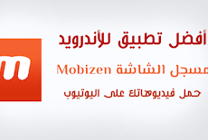 افضل تطبيق تسجيل شاشة الهاتف Mobizen 2020