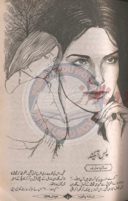 Free download Pas e aaina novel by Saira Arif pdf