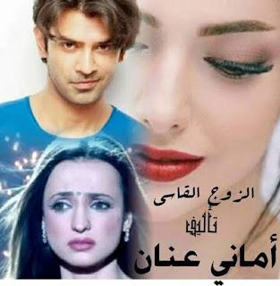 رواية الزوج القاسي الفصل الثاني 2 بقلم اماني عنان