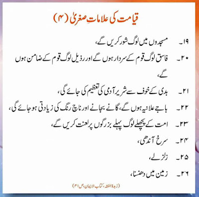 The Major Signs of Qayamat in Urdu according Hadith