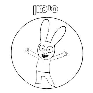 דפי צביעה סימון הארנב