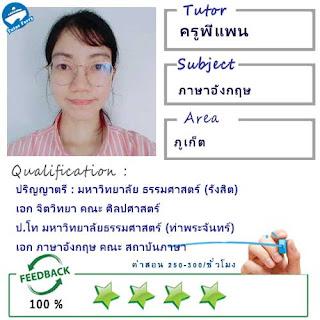 ครูสอนภาษาอังกฤษที่ภูเก็ต สอนภาษาอังกฤษที่เซ็นทรัลภูเก็ต สอนภาษาอังกฤษตัวต่อตัว สอนภาษาอังกฤษออนไลน์ เรียนภาษาอังกฤษที่ภูเก็ตกับติวเตอร์ภาษาอังกฤษ