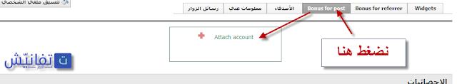 طريقة ربط حساب فوركس العرب بشركة انستا فوركس