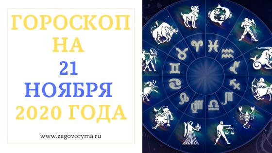 ГОРОСКОП НА 21 НОЯБРЯ 2020 ГОДА