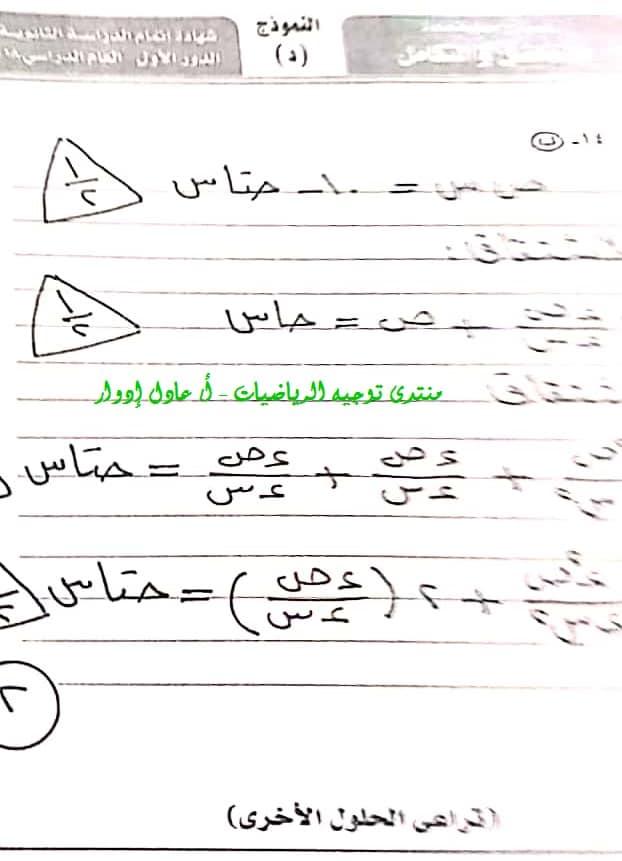نموذج الإجابة الرسمى لامتحان التفاضل والتكامل للثانوية العامة ٢٠١٩ بتوزيع الدرجات 9