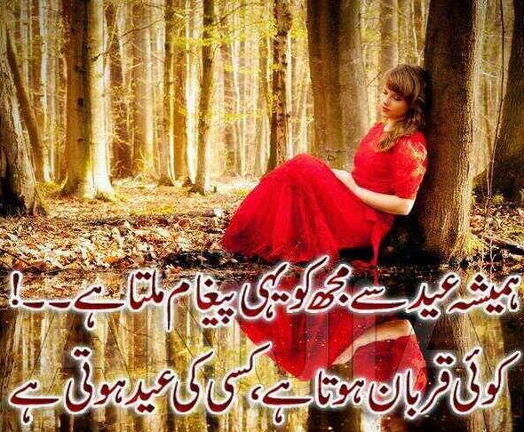 Eid Poetry Eid Sad Poetry   Urdu Poetry World,Urdu Poetry,Sad Poetry,Urdu Sad Poetry,Romantic poetry,Urdu Love Poetry,Poetry In Urdu,2 Lines Poetry,Iqbal Poetry,Famous Poetry,2 line Urdu poetry,  Urdu Poetry,Poetry In Urdu,Urdu Poetry Images,Urdu Poetry sms,urdu poetry love,urdu poetry sad,urdu poetry download