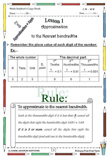 مذكرة معهد الكمال الازهري في الماث للصف الخامس الابتدائي الترم الاول