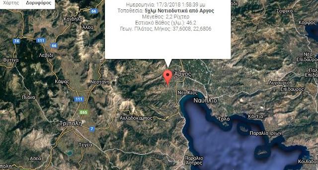 Σεισμική δόνηση κοντά στο Άργος