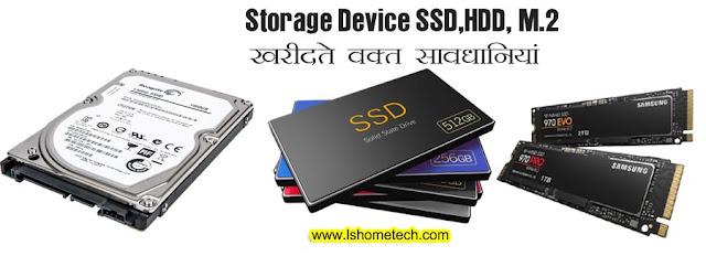 Precaution buying SSD storage device
