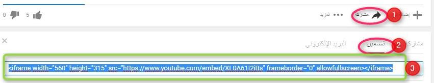 اضافة مقطع فيديو من يوتيوب لموضوع بلوجر