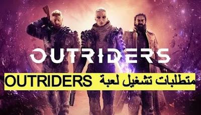 تحميل مجانا  و متطلبات تشغيل لعبة  Outriders