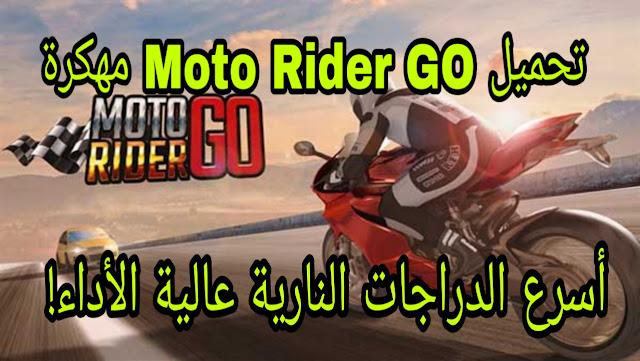 تحميل Moto Rider GO مهكرة أسرع الدراجات النارية عالية الأداء!