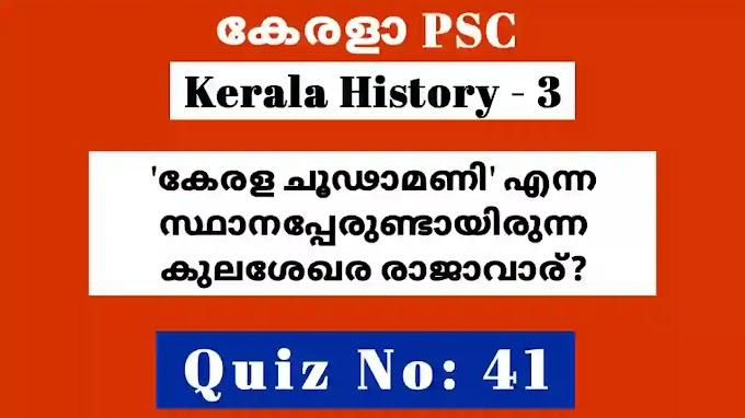 Kerala History GK Quiz - 3 | LDC | LGS | Degree Prelims