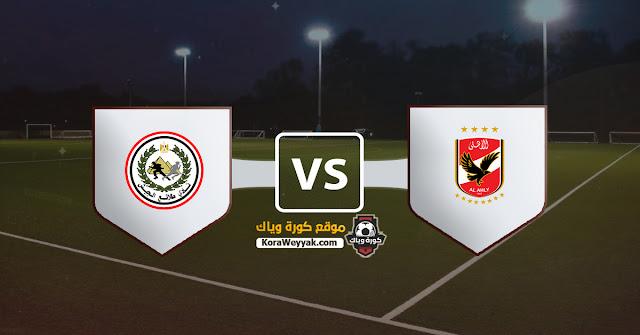 نتيجة مباراة الأهلي وطلائع الجيش اليوم السبت 5 ديسمبر 2020 في كأس مصر