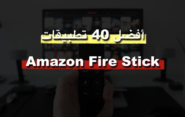أفضل 40 تطبيقات Amazon Fire Stick للتخلص من كابل تلفزيون