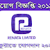 Renata Limited Pharmaceuticals job circular 2019 in December_ Renetalimited.com