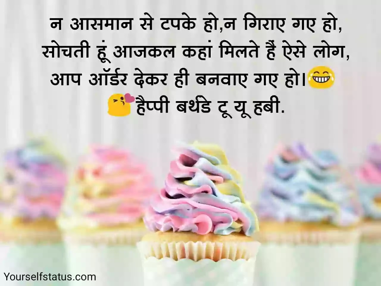 Funny-birthday-wishes-for-husband-in-hindi