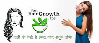 बालों को तेजी से लम्बा करें, Fast Hair Growth in Hindi, बाल बढ़ाने और लंबे करने के घरेलू उपाय, good for hair growth, बाल लम्बा करने का तरीका, hair growth tips, Make Your Hair Grow Faster, balon ko lambe karne ka upay, बाल बढ़ाने के घरेलू उपाय, balon ko badhane ke gharelu upay
