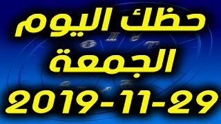 حظك اليوم الجمعة 29-11-2019 -Daily Horoscope