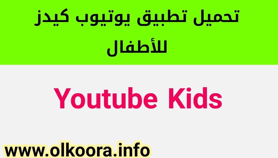 تحميل تطبيق يوتيوب كيدز للأطفال Youtube Kids / تطبيق يوتيوب اطفال 2021