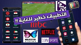 لا تحرم نفسك من متعة من تحميل تطبيق free tv plus لمشاهدة جميع القنوات والأفلام ومسلسلات على هاتفك