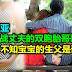 马来西亚:人妻激战丈夫的双胞胎哥哥,怀孕了不知宝宝的生父是谁