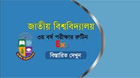 Honouers 3rd Year Examination Routine